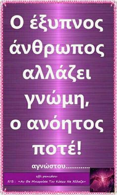 words of wisdom 365 Quotes, Advice Quotes, Family Quotes, Funny Quotes, Life Quotes, Big Words, Great Words, Colors And Emotions, Funny Greek