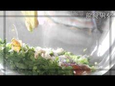 飲食男女 名人影片《美基123》第二集 泰式牛肉沙律