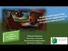 Διαδικτυακό εργαστήρι - παραμύθι και αφήγηση στο σύγχρονο νηπιαγωγείο - YouTube