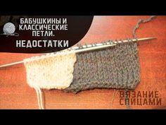 БЕЗУПРЕЧНОЕ вязание спицамиНашла способ вязать классические петли РОВНО. Вяжем спицами красиво! - YouTube