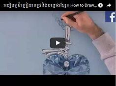 Beautifulplace4travel: របៀបគូចិព្ជាៀនពេជ្រនិងបន្ទាេងខ្សែក,How to Draw Blue Diamond Ring & Crystal Heart in Time Lapse