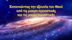 «Ο ίδιος ο Θεός, ο μοναδικός (Γ΄) Η εξουσία του Θεού (Β΄)» Μέρος Πρώτο Short Film, Brown, Brown Colors