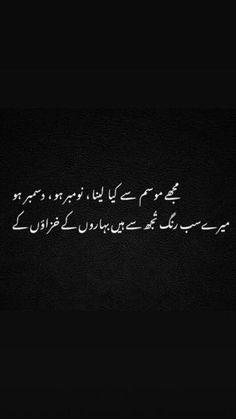 Secret Love Quotes, True Love Quotes, Urdu Poetry Romantic, Love Poetry Urdu, Urdu Quotes, Qoutes, Broken Heart Poetry, Love Heart Images, Urdu Shayri