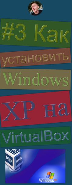 #3 Как установить Windows XP на VirtualBox Software (Industry), Windows XP (Operating System), VirtualBox (Software), Microsoft Windows (Operating System)
