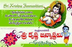 krishnashtami essay in telugu