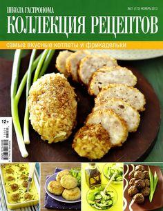 Школа гастронома коллекция рецептов № 21 2013
