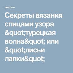 """Секреты вязания спицами  узора """"турецкая волна"""" или """"лисьи лапки"""""""