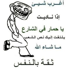 . Funny Text Memes, Funny School Jokes, Memes Funny Faces, Funny Qoutes, Funny Video Memes, Jokes Quotes, Funny Relatable Memes, Book Quotes, Arabic Funny