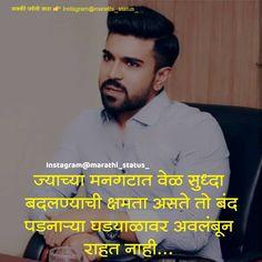 #marathi status #motivation #inspiration #sad #marathi #quotes Sad Quotes, Hindi Quotes, Quotations, Best Quotes, Love Quotes, Motivational Quotes, Inspirational Quotes, Attitude Status, Attitude Quotes