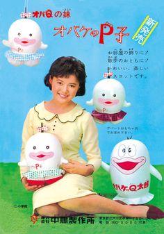 """榊原るみ、中嶋製作所 オバケのP子 マスコット人形広告。★Rumi Sakakibara (actress) in advert of """"P-ko"""" doll. ☆P-ko is a baby sister of Q-tarō (also known as ObaQ), a friendly ghost anime character since Japan. Retro Advertising, Vintage Advertisements, Vintage Ads, Vintage Posters, Showa Era, Old Ads, Japanese Prints, Classic Toys, Japanese Culture"""