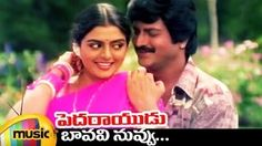 Pedarayudu Telugu Movie Songs | Baavavi Nuvvu Music Video | Mohan Babu | Bhanupriya | Rajinikanth Music Video Posted on http://musicvideopalace.com/pedarayudu-telugu-movie-songs-baavavi-nuvvu-music-video-mohan-babu-bhanupriya-rajinikanth/