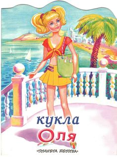 """Оля """"Астрель"""" 2005 - Svetlana Dolls - Álbumes web de Picasa * The International Paper Doll Society by Arielle Gabriel for all paper doll and paper toy lovers. Mattel, DIsney, Betsy McCall, etc. Join me at ArtrA, #QuanYin5 Linked In QuanYin5 YouTube QuanYin5!"""
