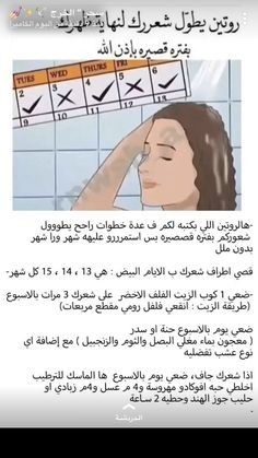 وصفات طبيعية لتطويل الشعر Hair Care Recipes Hair Care Oils Hair Skin Nails