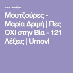 Μουτζούρες - Μαρία Δριμή - 121 Λέξεις | Urnovl