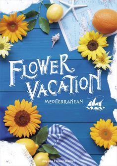 爽やかな夏っぽさ 花や果物モチーフ&手書き