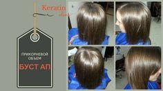 Уход за волосами после БУСТ АП