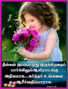 Bible Vasanam In Tamil, Tamil Bible Words, Jesus Wallpaper, Bible Verse Wallpaper, Bible Words Images, Prayer Quotes, Gods Promises, Arya, Word Of God
