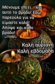 Wish, Greek, Greece