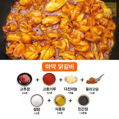 고기요리별 황금양념장 대공개! : 네이버 블로그 Korean Dishes, Korean Food, Cooking Dishes, Cooking Recipes, Bento, Daily Meals, Food Menu, Food Plating, Asian Recipes