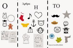 Greek Language, Speech Therapy Activities, Dyslexia, Education, Learning, School, Creative, Blog, Greek