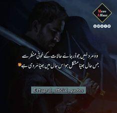 Poetry Quotes In Urdu, Urdu Quotes, Worth Quotes, Movie Posters, Movies, Films, Film Poster, Cinema, Movie