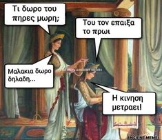 Funny Greek Quotes, Funny Quotes, Funny Memes, Jokes, Ancient Memes, Free Therapy, Sarcastic Humor, Funny Stories, Illuminati