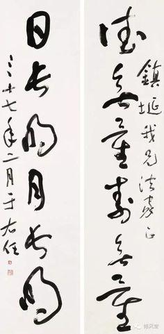 YU YOUREN (1879~1964)CALLIGRAPHY IN CURSIVE SCRIPT Ink on paper, couplet 174.5×41.8cm×2 于右任(1879~1964) 草書六言聯 立軸 水墨紙本 1948年作 174.5×41.8cm×2 釋文:德無量壽無量,日長明月長明。 款識:鎮埏我兄法家正。三十七年二月,于右任。 鈐印:『右任』、『太平老人』