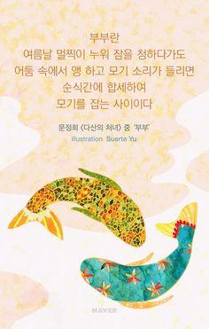 문정희 <다산의 처녀> 중 '부부'