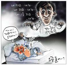 [국민만평-서민호 화백] 내 자리 내놔∼ 내 자리 내놔∼ | Daum 뉴스