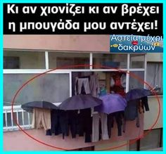 Τα YOLO της Τρίτης | Athens Voice Greek Memes, Funny Greek Quotes, Funny Images, Funny Photos, Funny Pins, Just For Laughs, Funny Moments, Laugh Out Loud, Funny Texts