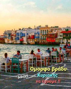Good Morning Good Night, Amazing Places, Wonders Of The World, The Good Place, Times Square, Cool Photos, Greece, My Favorite Things, Nice