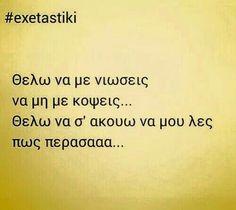 Εξεταστική #greek_quotes #quotes #greekquotes #ελληνικα #στιχακια #edita Funny Quotes, Funny Memes, Jokes, Exam Quotes, Enjoy Your Life, Greek Quotes, Favim, Positive Vibes, Sarcasm