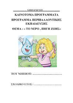 dreamskindergarten Το νηπιαγωγείο που ονειρεύομαι !: Οργανώνοντας το φάκελο του νηπίου: Εξώφυλλα για καινοτόμα προγράμματα περιβαλλοντικής εκπαίδευσης Preschool Education, Crafty Kids, Early Childhood, Winnie The Pooh, Disney Characters, Fictional Characters, Clip Art, Activities, Blog