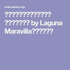 冷凍トマトのまるごとポトフ レシピ・作り方 by Laguna Maravilla|楽天レシピ