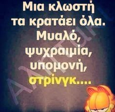 Greek Quotes, Funny Photos, Funny Shit, Picture Video, Jokes, Calm, Humor, Videos, Pictures