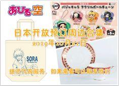 Sora, Peanuts Comics, Manga, Sleeve, Manga Comics