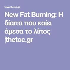 New Fat Burning: Η δίαιτα που καίει άμεσα το λίπος |thetoc.gr New Life, Diet Tips, Fat Burning, Burns, Health Fitness, Lose Weight, Wellness, Dieting Tips, Fitness