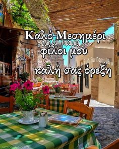 Outdoor Furniture Sets, Outdoor Decor, Greek Quotes