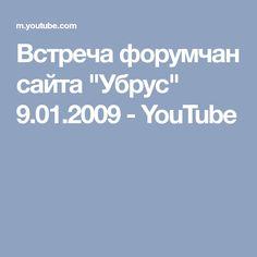 "Встреча форумчан сайта ""Убрус"" 9.01.2009 - YouTube"