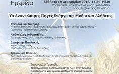 Πανελλαδική Ημερίδα: Οι ανανεώσιμες πηγές ενέργειας: μύθοι και αλήθειες | Businessenergy
