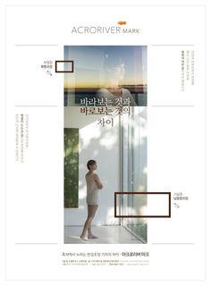Real Estate Advertising, Real Estate Ads, Marketing And Advertising, Poster Design Layout, Ad Design, Property Ad, Korea Design, Photoshop Design, Building Design