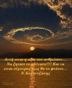 Η πείνα είναι το καλύτερο πιάτο. Quotes To Live By, Love Quotes, Greek Quotes, Self Care Routine, Greece, Wisdom, Messages, Feelings, Words