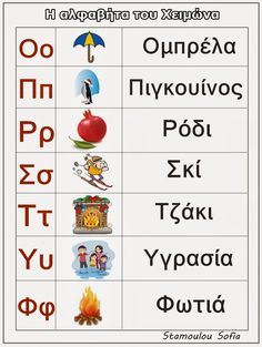 Sofia's Kindergarten: Η ΑΛΦΑΒΗΤΑ ΤΟΥ ΧΕΙΜΩΝΑ Writing Activities, Preschool Activities, Learn Greek, Greek Alphabet, Greek Language, Pre Writing, Greek Words, School Lessons, Exercise For Kids