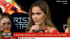 Η σκληρή κριτική της Νατάσας Θεοδωρίδου όπου συγκλόνισε την Δέσποινα Βανδή (Video)   PromoLyrics