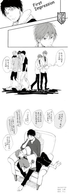 Akashi Seijuro, Kuroko No Basket, Manhwa, Manga Anime, Random Stuff, Basketball, Fandoms, Cute, Amor