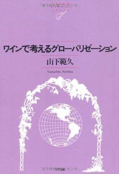 ワインで考えるグローバリゼーション (NTT出版ライブラリー レゾナント058) (NTT出版ライブラリーレゾナント)   山下 範久 http://www.amazon.co.jp/dp/4757142277/ref=cm_sw_r_pi_dp_IdrNub1SKRRXW