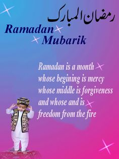 ramzan greetings sms