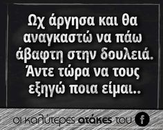 Greek Memes, Funny Greek Quotes, Sarcastic Quotes, Funny Quotes, Smiles And Laughs, Just For Laughs, Funny Images, Funny Pictures, Favorite Quotes