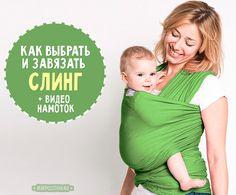 Выбираем слинг и учимся его завязывать: подробно с фото и видео  Источник: http://mirpozitiva.ru/articles/2128-kak-zavyazat-sling.html