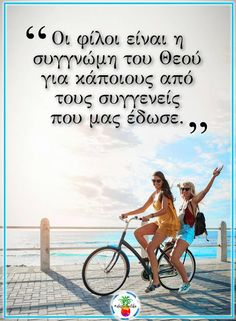 So True, Friendship Quotes, Personal Development, Best Friends, Relationship, Thoughts, Sayings, Funny, Greek Quotes